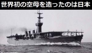 世界初の空母を造った国は米国?…正解は日本」に韓国ネット「その頃、われわれの先祖は何を作っていたんだ」!