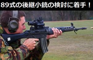 陸上自衛隊が89式の後継小銃の検討に着手!