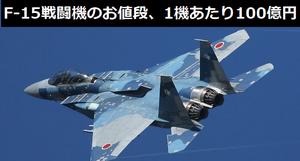 F-15戦闘機のお値段、1機あたり100億円!!!