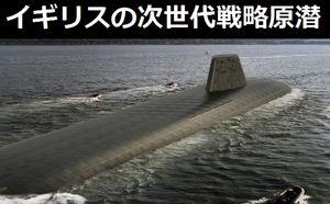 イギリスのBAEシステムズ社が次世代戦略原子力潜水艦の建造を開始!