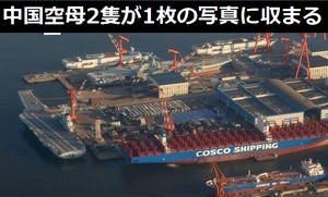 中国空母2隻と大型保障船2隻、1枚の写真に収まる!