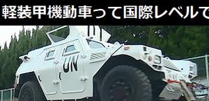 陸上自衛隊の軽装甲機動車って国際レベルで どんなもん?