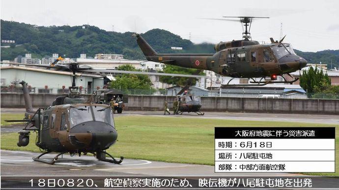韓国で大阪地震への日本政府の迅速対応に称賛の声…「2分で稼働させるなんて現実に可能なの?」!