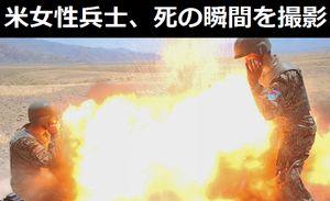 米軍女性兵士が死の瞬間を撮影、実弾演習中に迫撃砲の砲管が爆発し5人が死亡!