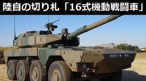 陸上自衛隊、即応機動体制構築への切り札「16式機動戦闘車」…戦車並みの火力とタイヤを備えた機動力!