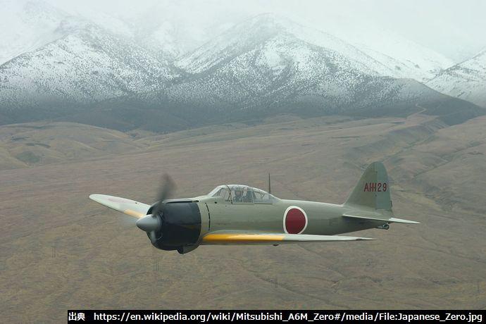 1280px-Japanese_Zero