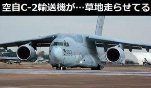 空自C-2輸送機が不整地運用の試験し始めた?…路外の草地走らせてる!