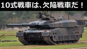 陸自の最新鋭10式戦車は、防御力が弱く欠点が多い戦車だ!