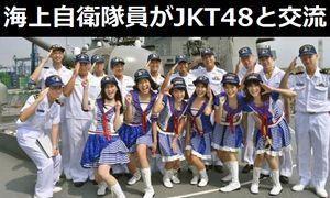 海上自衛隊の護衛艦「ゆうだち」と「ゆうぎり」が地元アイドルJKT48と交流…インドネシアに寄港!