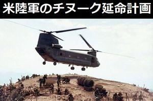 米陸軍がCH-47F「チヌーク」100歳を目指し改良する計画!