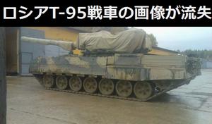 ロシアで開発中のT-95主力戦車(195プロジェクト)、最新画像が流失か