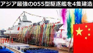 中国海軍が「アジアで最強の駆逐艦」と豪語する055型が進水、米軍関係者「攻撃能力は米水上戦闘艦より勝っている」…4隻同時建造中!