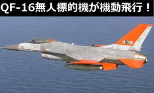 QF-16無人標的機に地対空ミサイル実射試験動画…無人のF-16がチャフ撒き機動飛行!