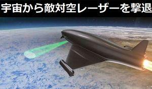 成層圏をレンズ化して敵の対空レーザー攻撃を撃退する軍事技術「Atmospheric Lens」