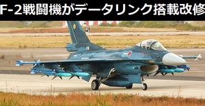 F-2戦闘機向けのLink16対応データリンク装置の搭載改修へ、これでAAQ-33と併せてようやく米軍機並みの水準に!