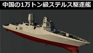中国海軍の1万トン級055型ステルス駆逐艦、こんなの本当に進水したらヤバいかも!