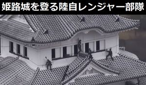 「OH NINJA!」難攻不落の姫路城の石垣を登る陸自レンジャー部隊の姿に外国人観光客が歓喜