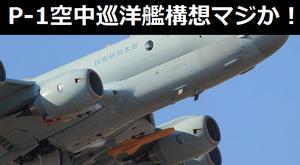 P-1空中巡洋艦構想マジか!AAM-4B満載とかじゃなくて大型対空ミサイルを開発するとか
