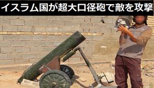 イスラム国が「超大口径砲」で敵を攻撃…写真公開(写真アリ)