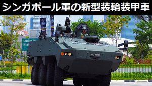 シンガポール軍の新しい装輪装甲車「TERREX 2」…12人の兵士が乗車可能!