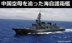中国空母「遼寧」を追った海自護衛艦「さみだれ」…「直虎」はじめ女子との縁も!