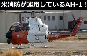 米消防が運用しているAH-1、状況監視とかに使うんですかね?