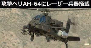 米軍が攻撃ヘリAH-64「アパッチ」に高出力レーザー兵器を搭載する飛行試験が成功…他のヘリに転用も可能(動画あり)!