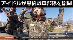 韓国の双子アイドルがK-2「黒豹」戦車部隊を慰問!