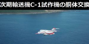 次期輸送機C-1試作1号機の胴体交換等1式につき、川崎重工と…胴体交換になって