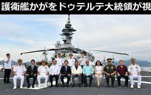 海自ヘリ搭載型護衛艦「かが」がフィリピンに寄港…ドゥテルテ大統領が艦内を視察!
