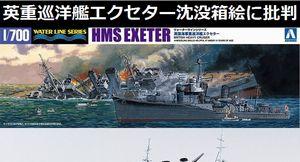 英海軍の重巡洋艦「エクセター」が沈没、アオシマが発売予定のプラモデル箱絵に批判する声!