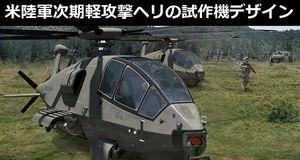 ボーイングが米陸軍次期軽攻撃偵察ヘリコプター計画(FARA)の試作機デザインを公開