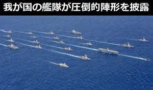 フィリピン海で行われた演習で艦隊を組む日米豪加の艦船がこちら!