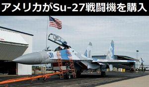 アメリカがウクライナから2機のSu-27戦闘機を購入!