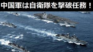 「中国軍は自衛隊を激しい戦争で撃破する任務を与えられた」と発言した米太平洋艦隊ファネル大佐が更迭される!