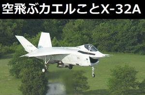 空飛ぶカエルことX-32A、第5世代戦闘機開発競争に敗れたボーイング社が第6世代戦闘機で復帰を...
