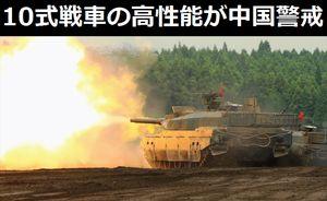 中国人が警戒心を抱く、陸上自衛隊の10式戦車の「高性能ぶり」にネット「10式を売れないようにすべきだ」!