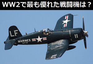 現役パイロットに「第二次大戦で最も優れた戦闘機は?」の質問に意外な答え!