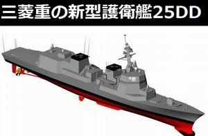 三菱重工業、今年中に海上自衛隊向けの新型護衛艦(25DD)の建造を開始!