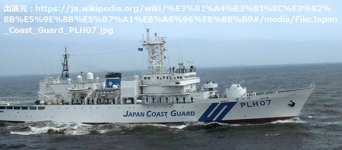 Japan_Coast_Guard_PLH07