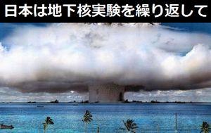 「日本は地震を地下核実験を繰り返ししている、すでに証拠を握っている」…ロシア軍大佐が爆弾発言!