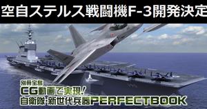 航空自衛隊のステルス戦闘機「F-3(仮称)」の開発決定…対空戦闘で他国の最新鋭戦闘機を凌駕を目指す!
