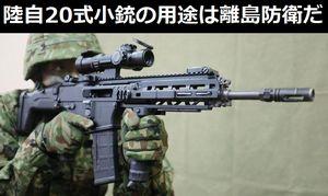 陸上自衛隊に排水性が高い「20式小銃」、その用途は離島防衛だ…中国メディア!