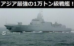 中国海軍観艦式に1万トン級055型駆逐艦が初登場、ステルス機能と垂直発射システム112セルなどを装備した「アジア最強の戦艦」!