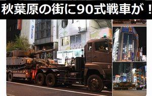秋葉原の街を、ド迫力の90式戦車がさっそうと通り過ぎる!