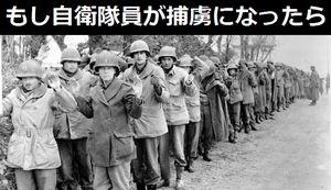 後方支援の自衛隊員、もし捕まったら…ジュネーブ条約上の「捕虜」扱いされぬリスク!