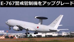 航空自衛隊のE-767空中警戒管制機をアップグレード…米軍E-3セントリーと相互