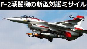 日本のF-2戦闘機に搭載される新型対艦ミサイルに中国海軍は打つ手なし!