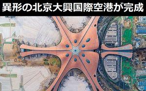世界最大の異形のターミナルを持つ「北京大興国際空港」がついに開港へ…これもうSFの世界だろ!