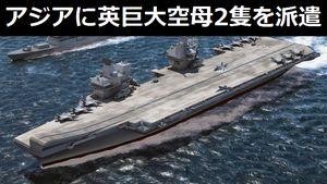英国防相「2隻の巨大空母を建造し、アジア太平洋地域に派遣。航行の自由作戦を実行する」と表明…中国メディア!